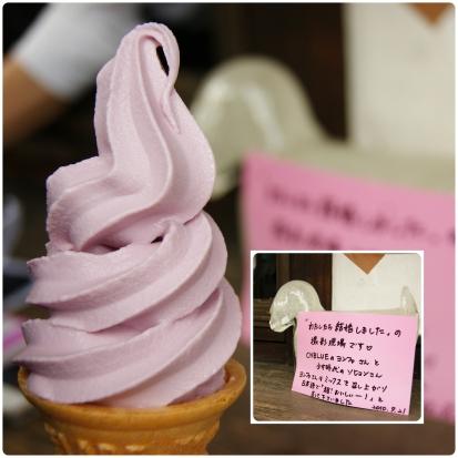 Goguma Ice Cream! super oishii >.<